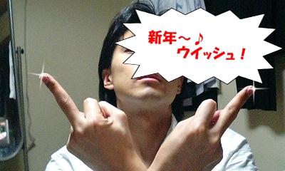 ウイッシュ - コピー.jpg
