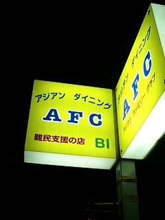 AFCE?.jpg