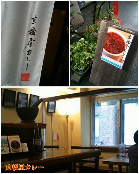 京橋屋カレー1.jpg