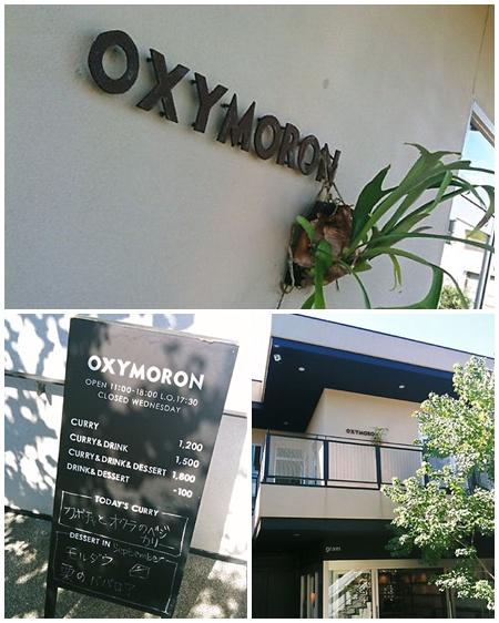 オクシモロン1.jpg