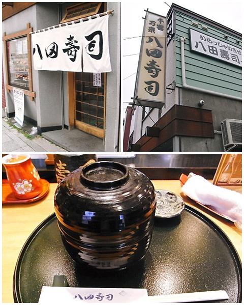 八田寿司1.jpg